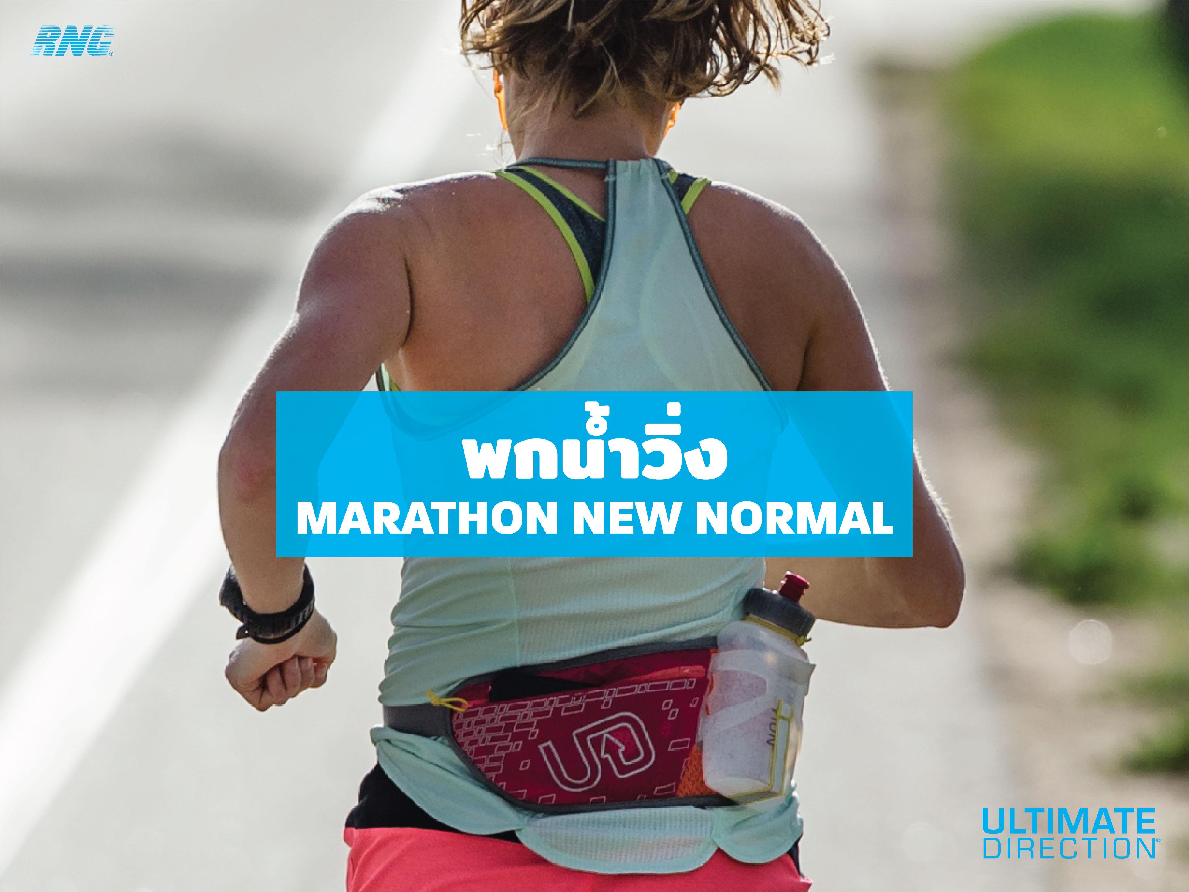 พกน้ำวิ่ง | MARATHON NEW NORMAL
